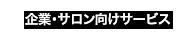 企業・サロン向けサービス